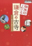 御朱印でめぐる鎌倉の古寺〈三十三観音完全