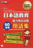 日本語教育能力検定試験50音順用語集