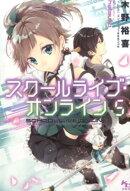 スクールライブ・オンライン(5)