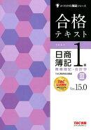 合格テキスト 日商簿記1級 商業簿記・会計学3 Ver.15.0