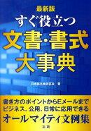 すぐ役立つ文書・書式大事典最新版