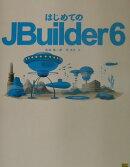 はじめてのJBuilder 6