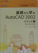 基礎から学ぶAutoCAD 2002(コマンド編)