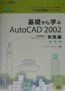 基礎から学ぶAutoCAD 2002(実践編)