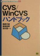 CVS/WinCVS(ウインシーブイエス)ハンドブック