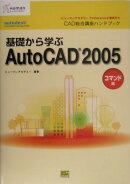 基礎から学ぶAutoCAD 2005(コマンド編)