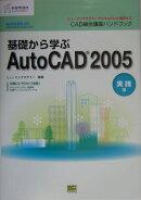 基礎から学ぶAutoCAD 2005(実践編)