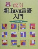 新Java言語入門(ビギナー編)改訂