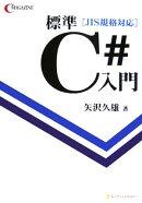 標準C#入門