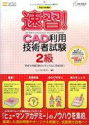 速習! CAD利用技術者試験2級(平成18年度版)