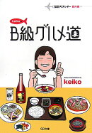 keikoのB級グルメ道