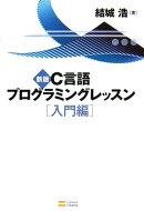 C言語プログラミングレッスン(入門編)新版