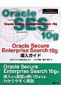 Oracle Secure Enterprise Search 10(テン)g導