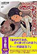 ジョン平とぼくと(2)