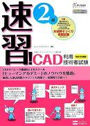 速習! CAD利用技術者試験2級(平成19年度版)