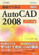 基礎から学ぶAutoCAD 2008(コマンド編)