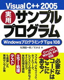 Visual C++ 2005実用サンプルプログラム