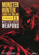 モンスターハンターフロンティアオンラインシーズン2.5マスターズガイド(武器編)