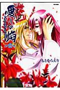 愛しの焔(第4巻)