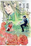 花咲く王子と青山で(1)