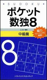 ポケット数独中級篇(8) [ ニコリ ]