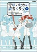 青年のための読書クラブ(2)