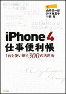 iPhone 4仕事便利帳