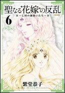 聖なる花嫁の反乱(6)