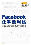 Facebook仕事便利帳