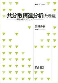 共分散構造分析(数理編) 構造方程式モデリング (統計ライブラリー) [ 豊田秀樹 ]