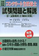 コンクリート主任技士試験問題と解説(平成24年版)