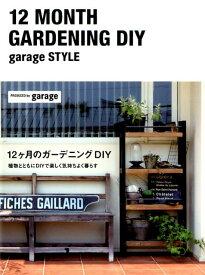 12ケ月のガーデニングDIY garage style [ garage ]