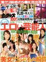 臨増ナックルズDX vol.19 (ミリオンムック 97)