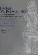 日本祖語とインド・ヨーロッパ祖語