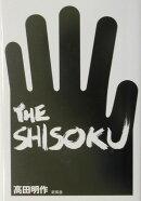The shisoku