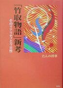 「竹取物語」新考