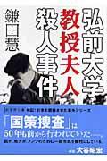 弘前大学教授夫人殺人事件