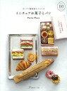 ミニチュアお菓子とパン オーブン樹脂粘土でつくる [ Petite Fleur ]