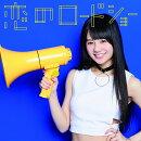 恋のロードショー (初回生産限定ピクチャーレーベル盤 【伊藤萌々香ver.】)