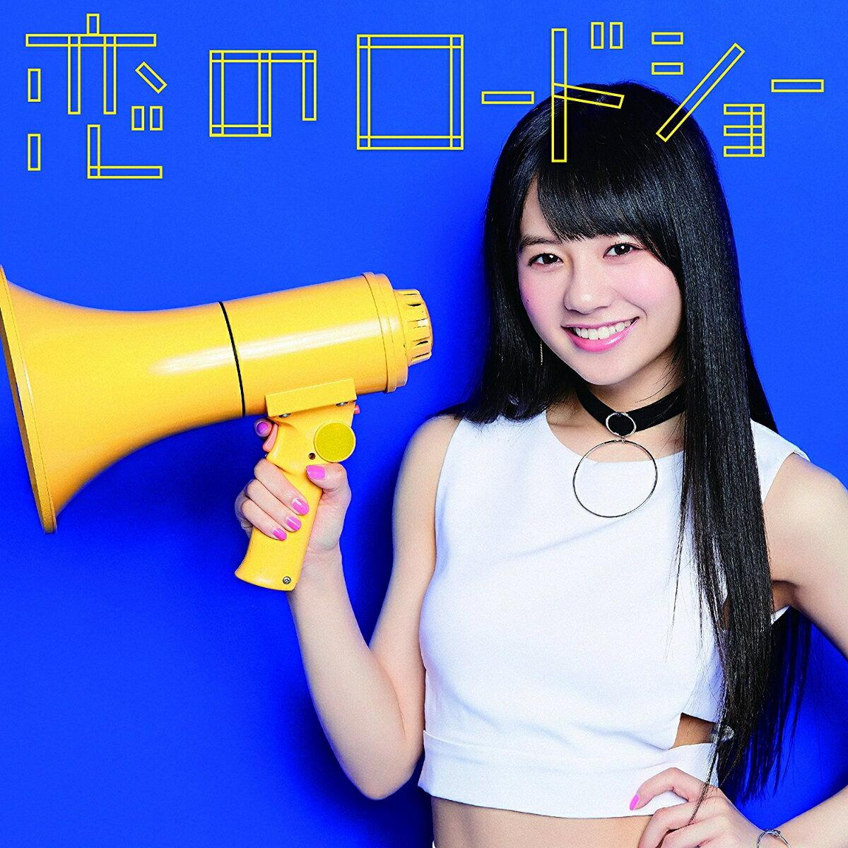 恋のロードショー (初回生産限定ピクチャーレーベル盤 【伊藤萌々香ver.】) [ フェアリーズ ]