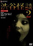 渋谷怪談2 デラックス版