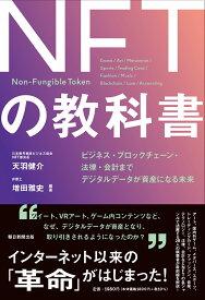 デジタル資産「NFT」の教科書(仮) [ 天羽健介 ]