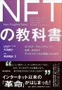 NFTの教科書 ビジネス・ブロックチェーン・法律・会計まで デジタルデータが資産になる未来 [ 天羽健介 ]