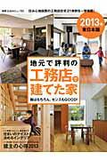 地元で評判の工務店で建てた家(2013年 東日本版)