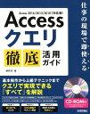Accessクエリ徹底活用ガイド 仕事の現場で即使える Access2016/201 [ 朝井淳 ]