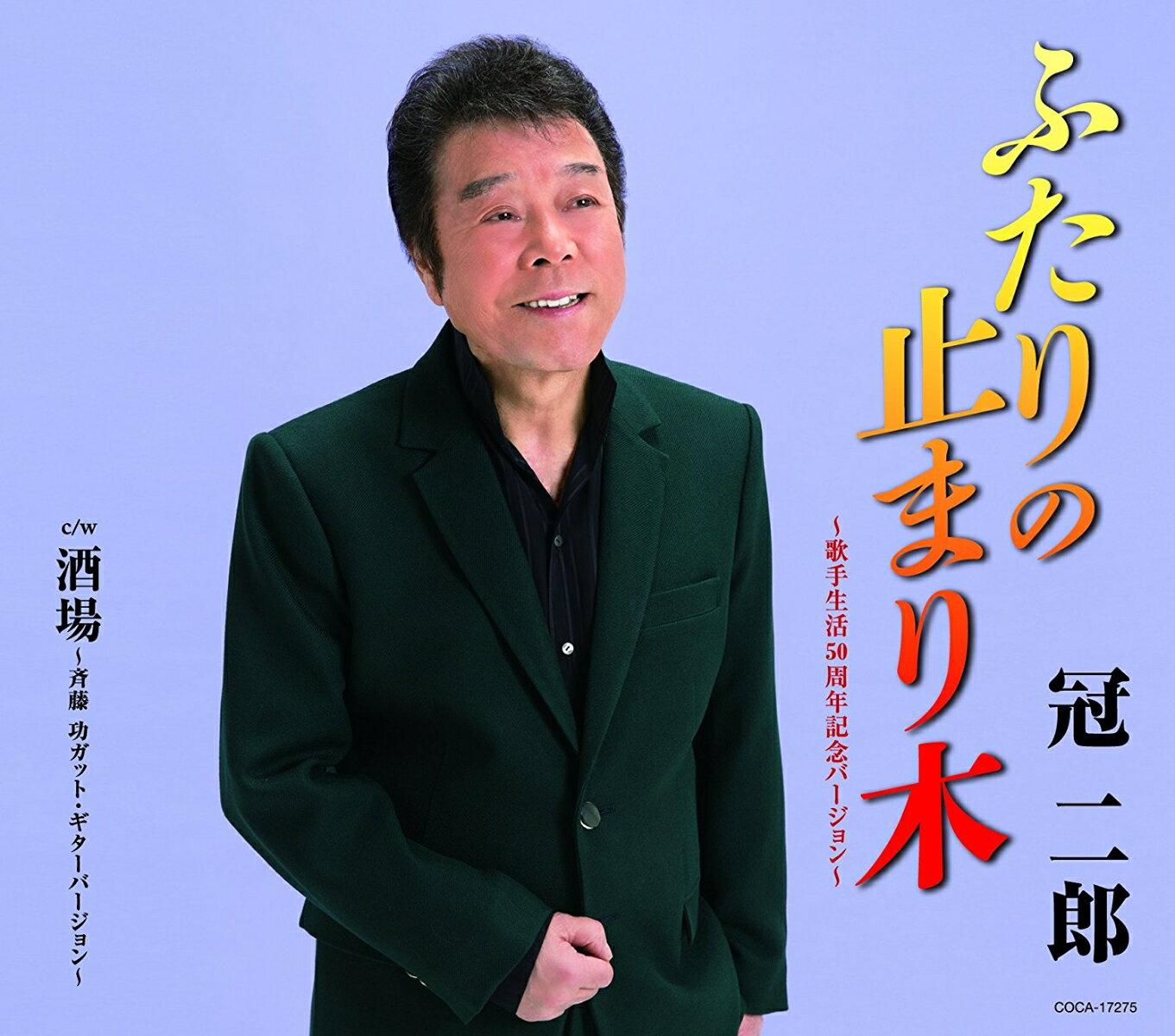 ふたりの止まり木 〜歌手生活50周年記念バージョン〜 [ 冠二郎 ]