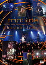 fripSide 10th Anniversary Live 2012 〜Decade Tokyo〜 [ fripSide ]