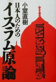 日本人のためのイスラム原論 [ 小室直樹 ]