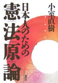 日本人のための憲法原論 [ 小室直樹 ]