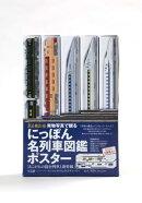 にっぽん名列車図鑑ポスター